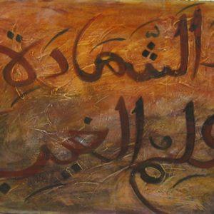 Calligraphy 2007-03