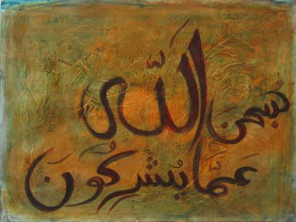 Calligraphy 2007-04