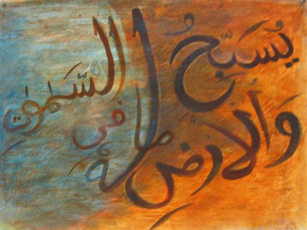 Calligraphy 2007-05