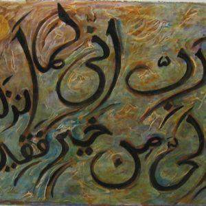 Calligraphy 2007-07