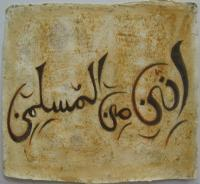 Calligraphy 2007-11