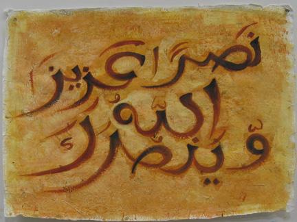 Calligraphy 2007-13