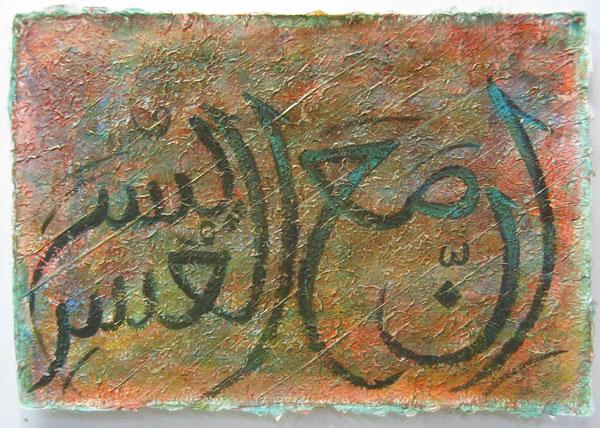 Calligraphy 2007-16
