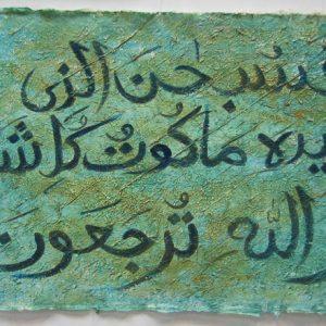 Calligraphy 2007-19