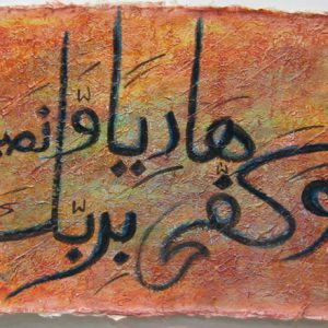 Calligraphy 2007-20