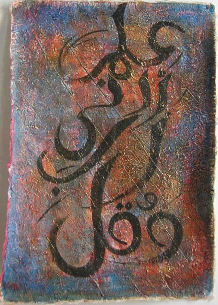 Calligraphy 2007-21