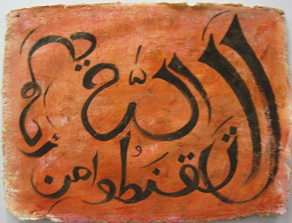 Calligraphy 2007-24