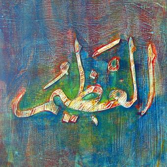 Al-Azeem