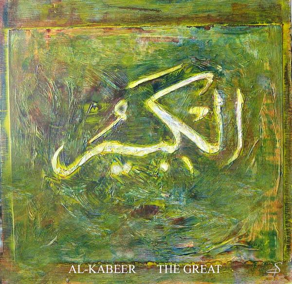 Al-Kabeer