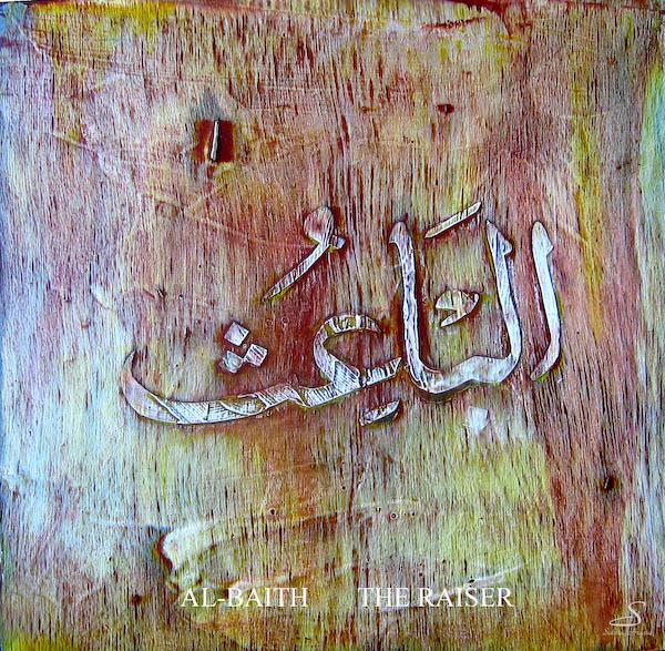 Al-Baith