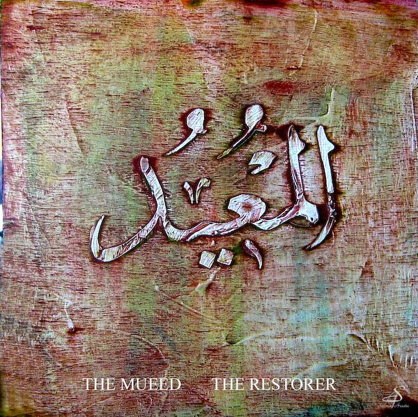 Al-Muid