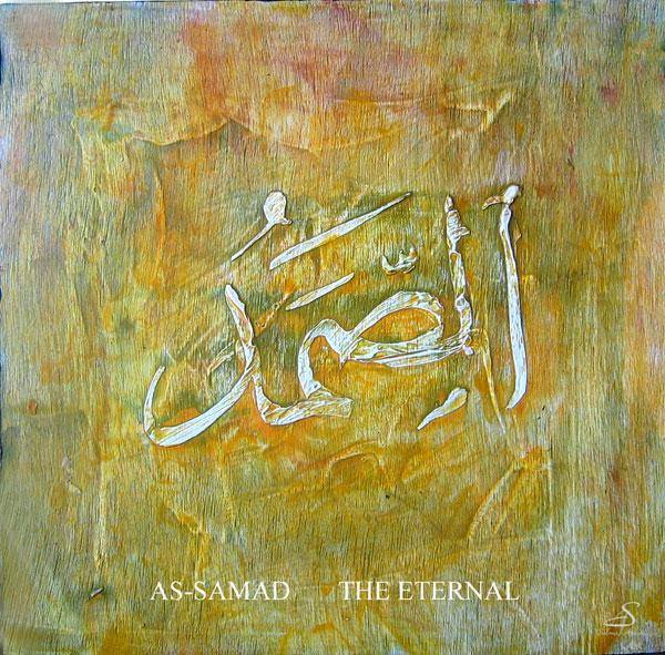 As-Samad