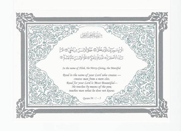 Ameen Invitation