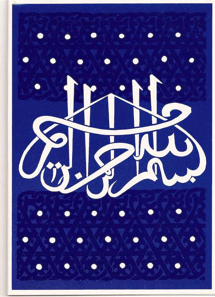 Ameen Mubarak