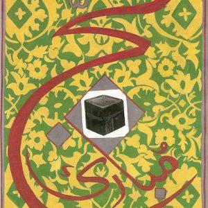 Hajj-Mubarak