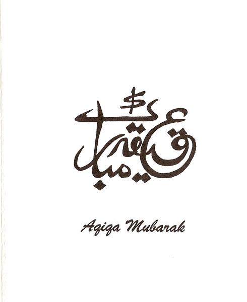 Aqiqa Card