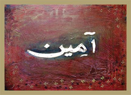 Ameen Card