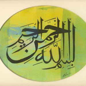 Bism Allah Ar Rehman Ar Rahim