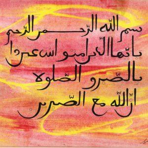 Ayat 2:153 from Al-Quran