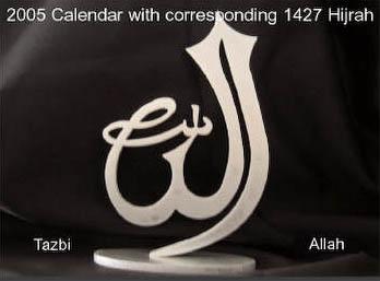 Islamic Calendar for 2006