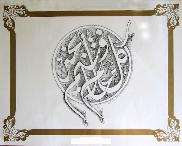Islamic Calendar 1998