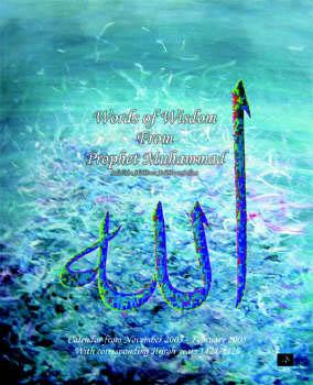 Islamic Calendar 2004