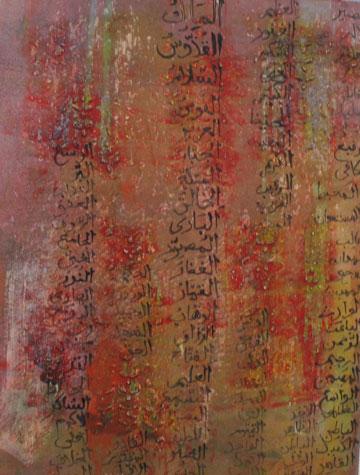 Al Asma al Husna