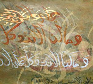 I trust Allah-6