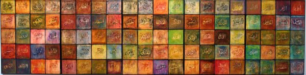 A Complete Set of Beautiful Names of Allah
