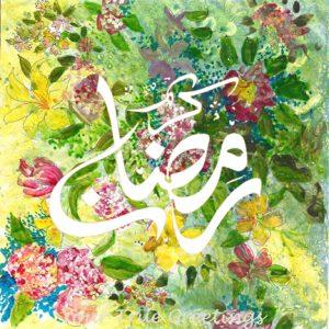 Spring-2016-Ramadan-II